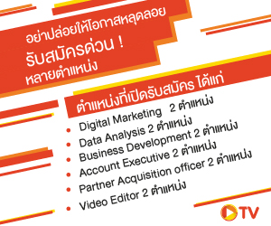 OTV รับสมัครงาน